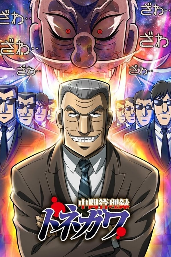 Mr. Tonegawa: Middle Management Blues