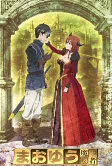 Maoyu ~ Archenemy and Hero