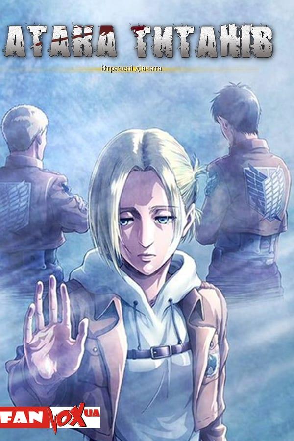 Attack on Titan: Lost Girls