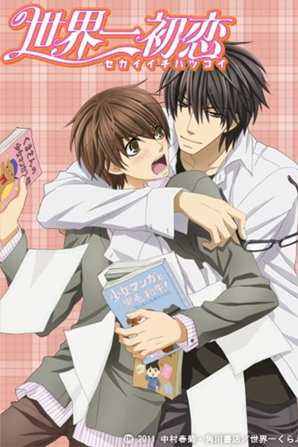 Sekai Ichi Hatsukoi – World's Greatest First Love Saison 2
