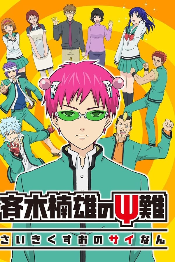 The Disastrous Life of Saiki K. Saison 2