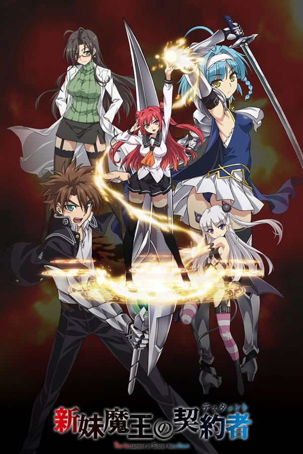 The Testament of Sister New Devil Saison 1