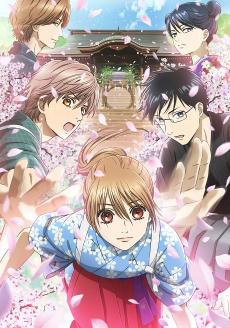 Chihayafuru Saison 3