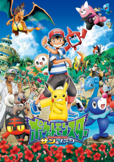 Pokemon Saison 20 – Sun et Moon