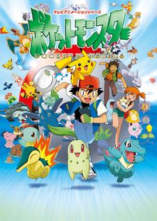 Pokemon Saison 21 – Sun et Moon: Ultra Adventures